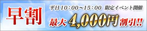 【平日限定!!早割総額4,000円割引】平日10:00~15:00迄限定で開催!!