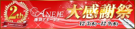 ■□ANEJE Open2周年 大感謝祭!□■ 見逃せない7day's 大幅プライスダウン!の激熱イベント!ご新規様も会員様もウエルカム!