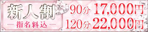 ★新人割引★NEW★マーク付きの新人キャスト指名で割引★最大【5,000円割引!!】★