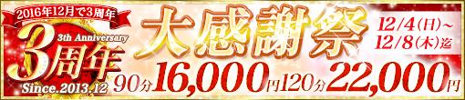 2016年12月で3周年!☆★~感謝の気持ちを込めて~【大感謝祭】★☆12/4(日)~12/8(木)