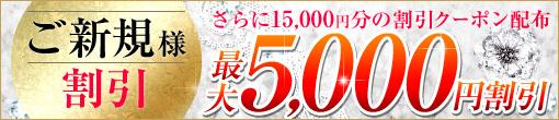 ≪ご新規様限定!≫★最大5000円割引でご案内★さらに15,000円分のクーポン券配布中♪
