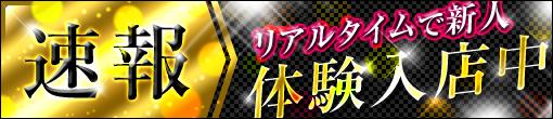 本日3/15急遽体験デビュー!清楚系「あきな」さん