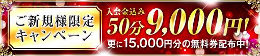 ▼☆ご新規様50分新規キャンペーン開催中!