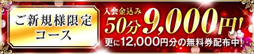【▼ご新規様限定キャンペーン】最大17.000円割引の特典も!?
