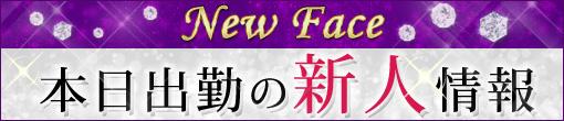 【3月1日(木)】本日の新人情報!!