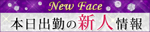【2月24日(日)】本日の新人情報!!