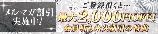 ★メルマガ登録で2,000円割引!
