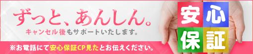 【▼安心保証CP】女性欠勤時もご安心ください!!安心保証CP!!