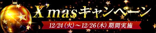 ★★X'mas キャンペーン-*☆☆ 12/24(火)~12/26(木)