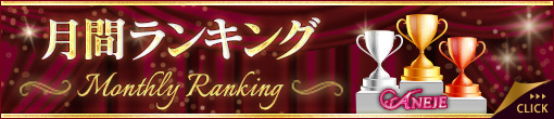 【2020.3】✦Ranking of the month✦
