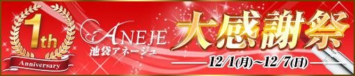 ■□ANEJE Open1周年 大感謝祭!□■ 見逃せない7day's 大幅プライスダウン!の激熱イベント!ご新規様も会員様もウエルカム!